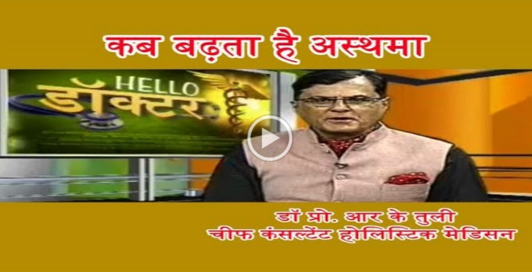 Dr. R K Tuli on Holistic treatment of Asthma on Sahara Samay live